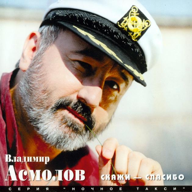 Владимир асмолов группа риска (jrc 2002 г