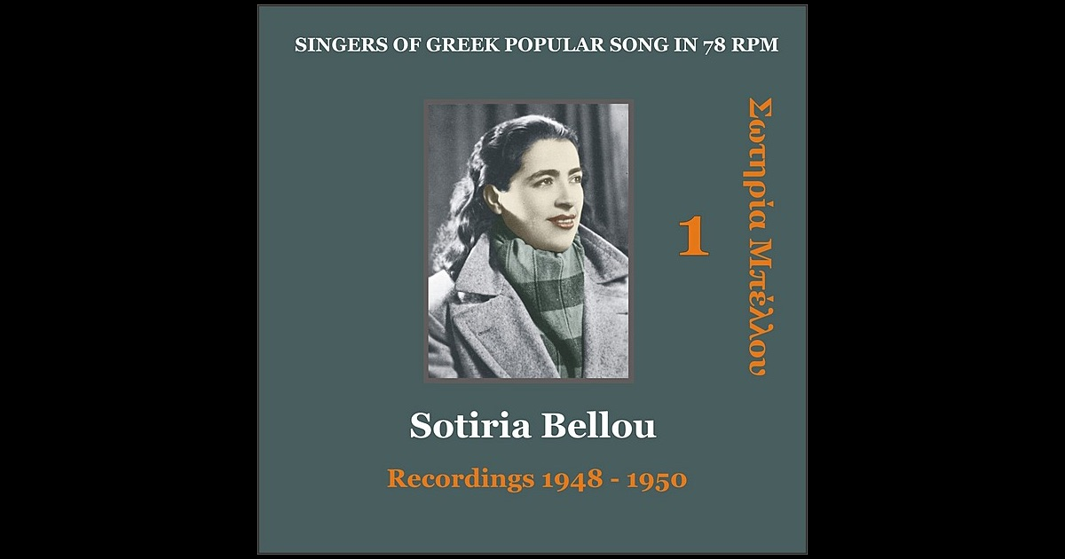 Sotiria Bellou backing tracks free download
