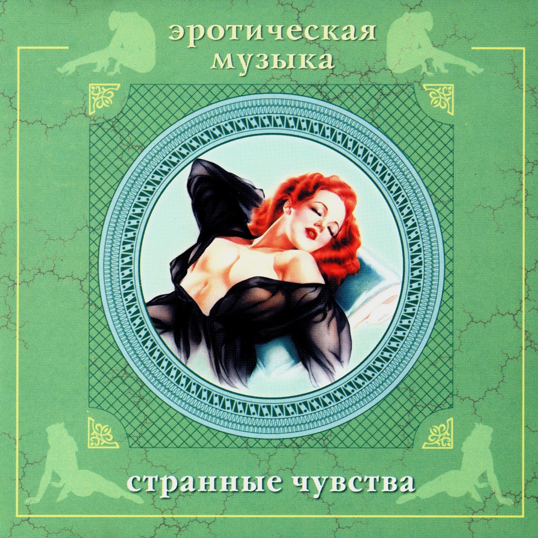 eroticheskaya-muzika-bez-slov