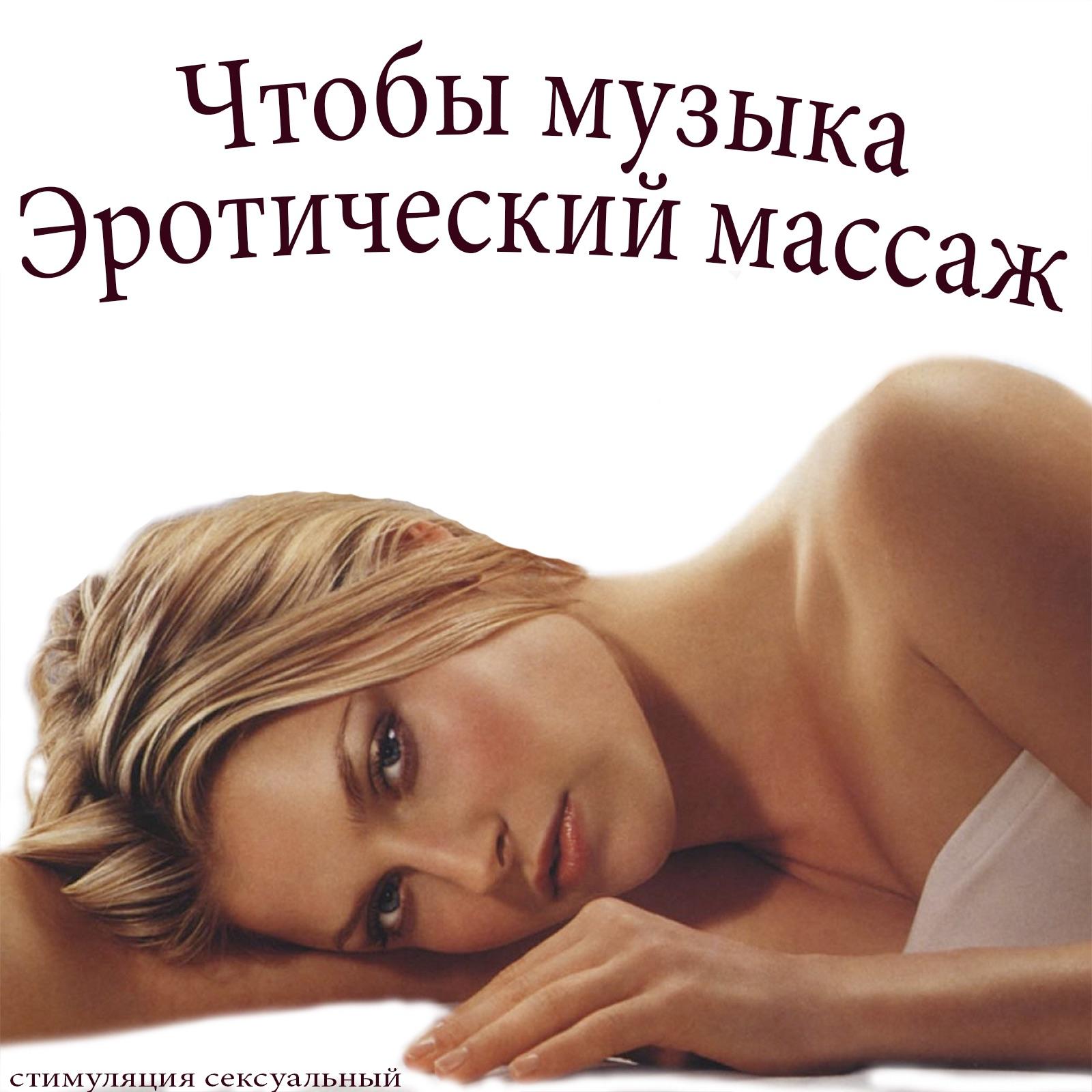 Эротический массаж и мастурбация 21 фотография