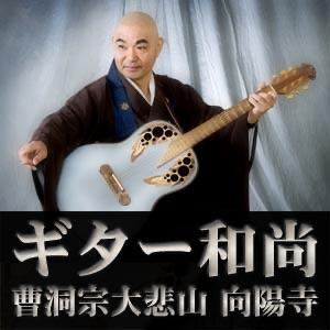 ギター和尚|曹洞宗大悲山向陽寺|PodcastLife
