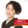 小林幸子カヴァー&オリジナル曲集 なつかしのヒット曲を唄う