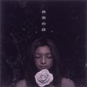 [Download] Shinjitunouta MP3