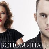 Ирина Дубцова & Леонид Руденко - Вспоминать обложка