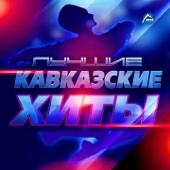 Лучшие кавказские хиты