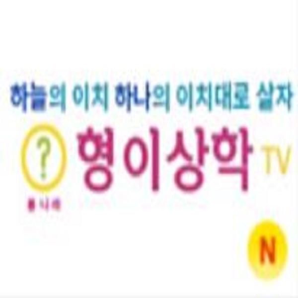 [봄나라TV] 정신문화방송