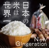 日本の米は世界一 - Single