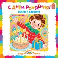 ПИНЕГИН Александр - Мы Играли В Паповоз
