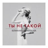 Юлианна Караулова - Ты не такой обложка