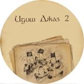 Yiddish Jazz, Vol. 2 - Andrey Makarevich & Евгений Борец