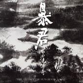 Download The Legacy of Sun-Moon Lake - Bloody Tyrant on iTunes (Death Metal/Black Metal)