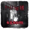 ラーメン (feat. 黄猿) - Single
