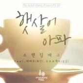 Sad Sunshine (feat. Whee In & Yundak) - Standing Egg