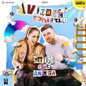 Avioane De Hartie (feat. Andra)