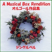 Jingle Bells (Musical Box) - Orgel Sound J-Pop