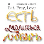 Eat, Pray, Love [Russian Edition]: One Woman