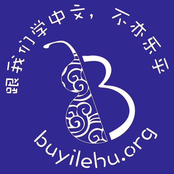 Китайский язык с Buyilehu