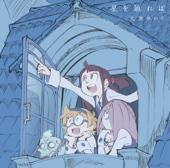 TVアニメ「リトルウィッチアカデミア」エンディングテーマ「星を辿れば」 - EP