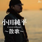 CoverAlbum -Sanka- [Disc B]