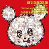 キュウソネコカミ -THE LIVE- DMCC REAL ONEMAN TOUR 2016/2017 ボロボロ バキバキ クルットゥー/なんばHatch (2017/01/31)