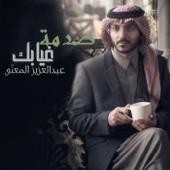 عبدالعزيز المعنى - صدمة غيابك ilustración