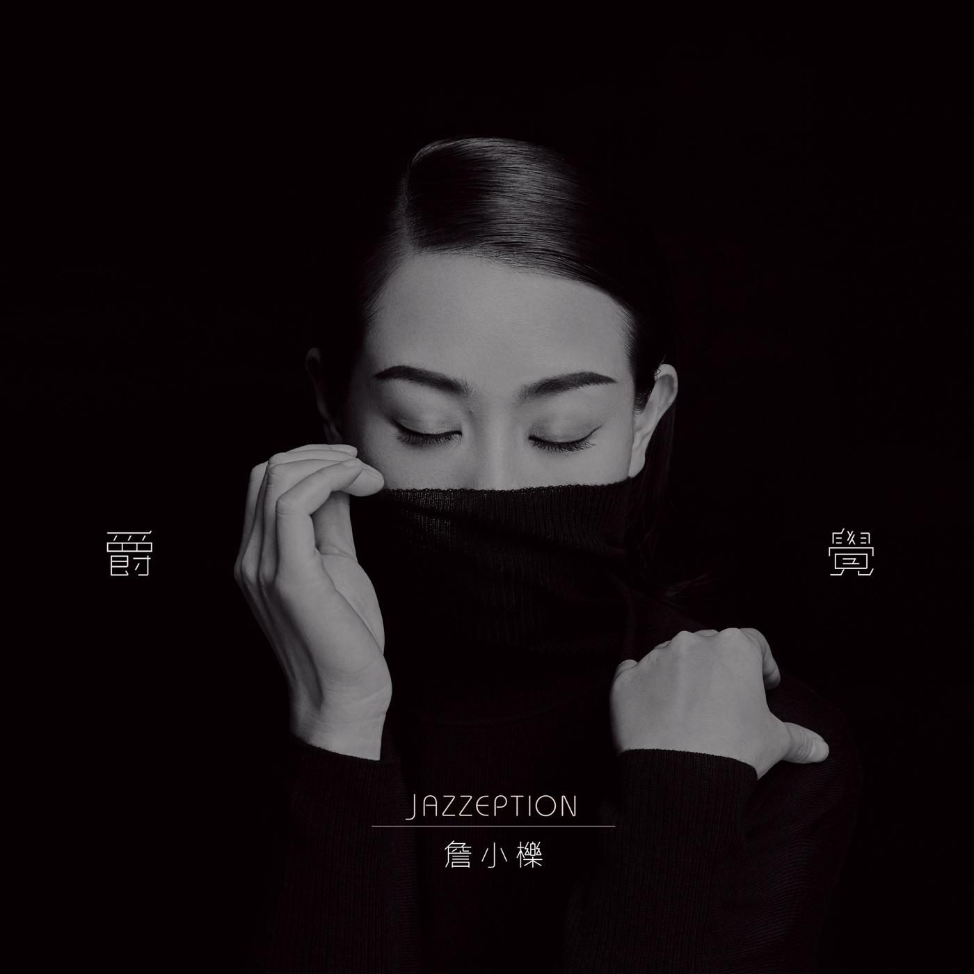 詹小櫟 - 爵覺