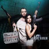 Сумасшедший русский (feat. ST) [Из к/ф