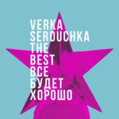 Дольче Габбана - Verka Serduchka