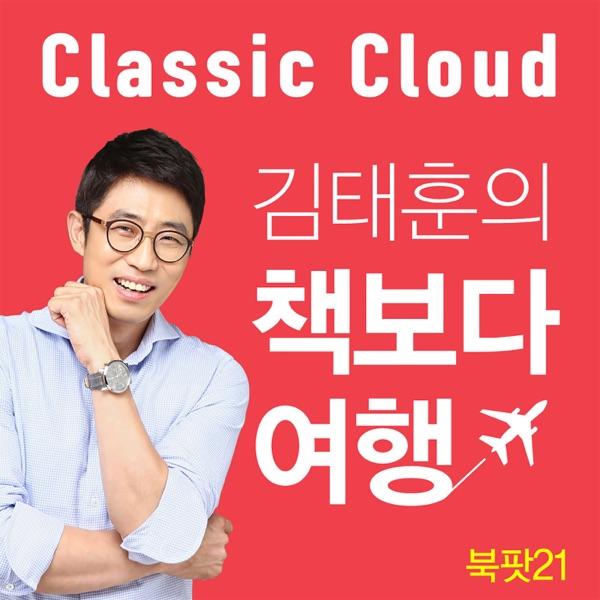 [클래식클라우드] 김태훈의 책보다 여행