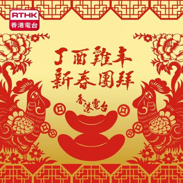 香港電台丁酉雞年新春團拜