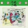 Buy 一枝獨秀 by 二手玫瑰 on iTunes (搖滾)