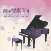 西洋雙鋼琴, Vol. 4
