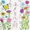 Yumemiru Ame - Single