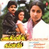 Agni Kanal Original Motion Picture Soundtrack EP