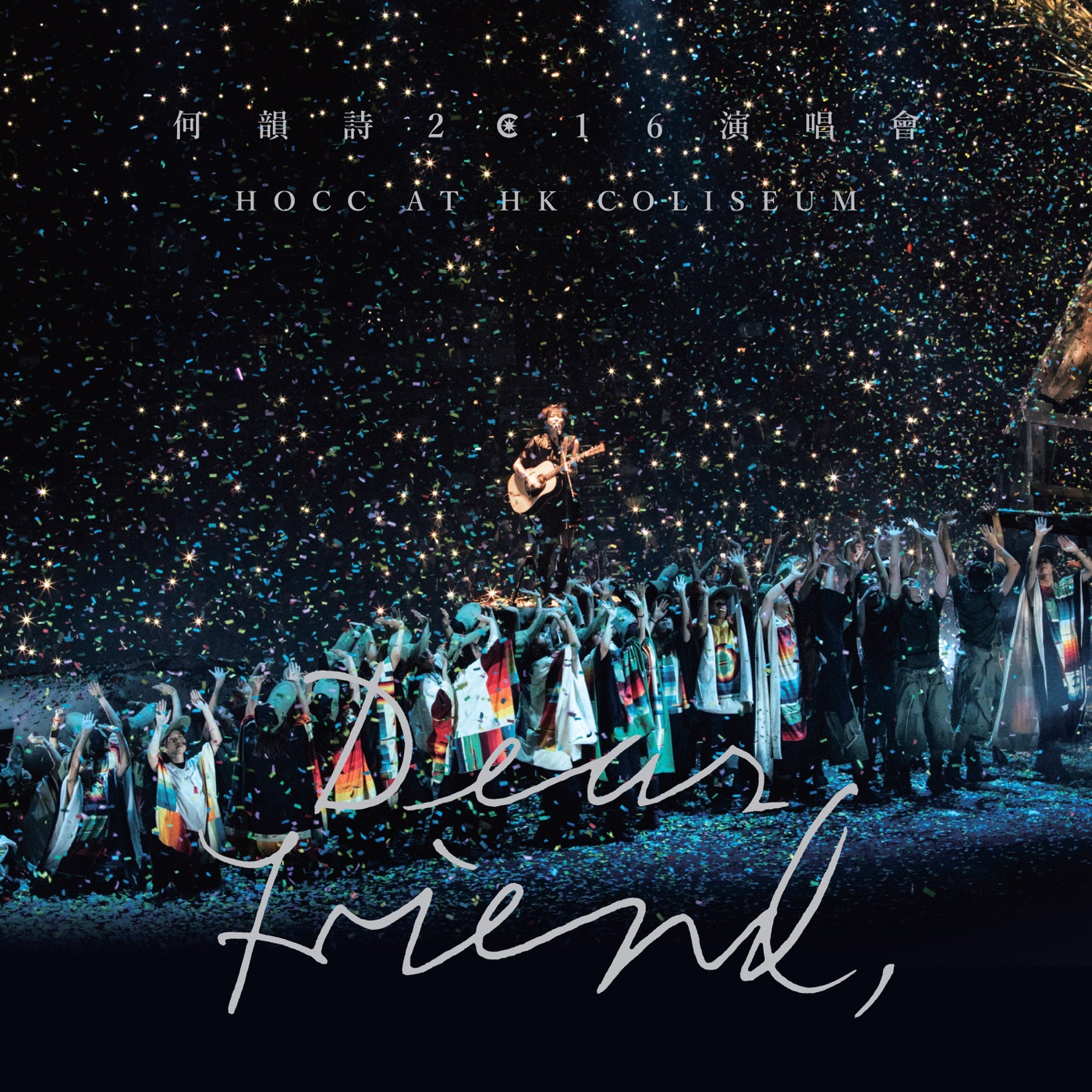 何韵诗 - Dear Friend, 何韵诗 2016 演唱会 (Live)