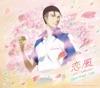 恋風-2017Version-(アニメ「新テニスの王子様」) - Single