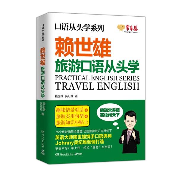 《旅游口语从头学》全书朗读音频