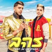Zahav - Static & Ben El Tavori