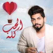 El Hob Kollo - Mohamed Al Shehhi