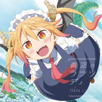 Rhapsody of Blue Sky (Anime Version) – EP – fhana