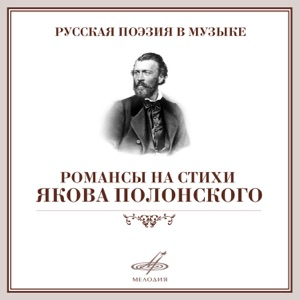 Sergey Lemeshev & Abram Makarov - 15 Romances, Op. 26: XIII. When Yesterday We Met