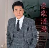 恋歌酒場/五木ひろしジャケット画像