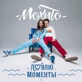 Мохито - Ловлю моменты обложка