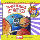 Аудиоэнциклопедия. Увлекательная астрономия