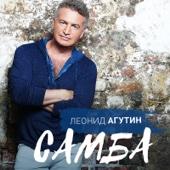 Самба - Leonid Agutin