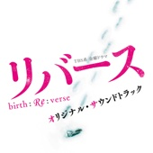 TBS系 金曜ドラマ「リバース」オリジナル・サウンドトラック
