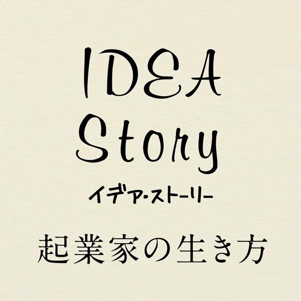 起業家の生き方|IDEAストーリー