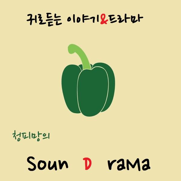 ☆청피망의 사운 드 라마☆