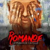 Огромное сердце - Romanof