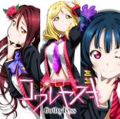 Download Guilty Kiss - Kowareyasuki